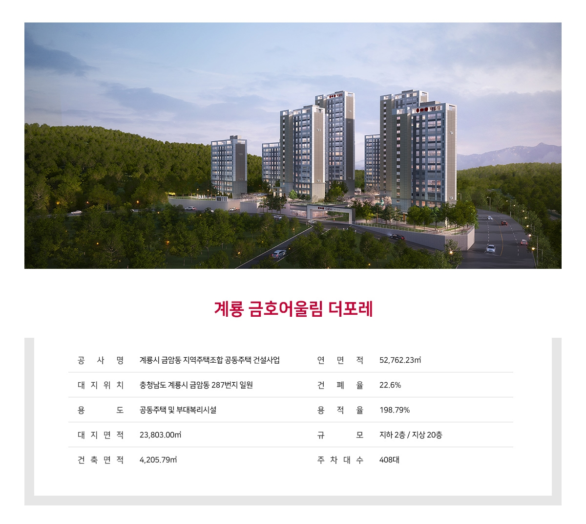 계룡 금호어울림 더포레 사업개요.jpg