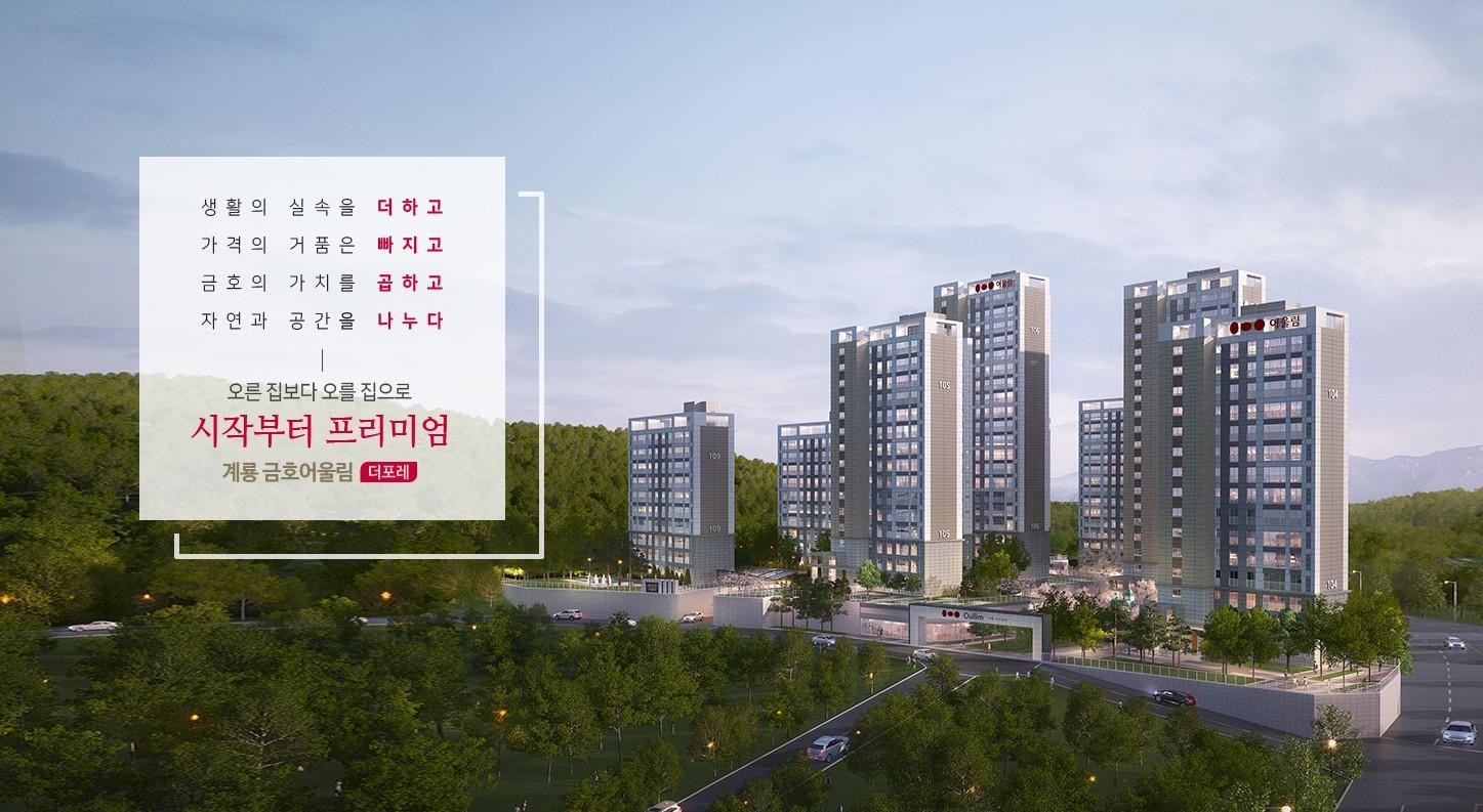 계룡 금호어울림 더포레 메인.jpg
